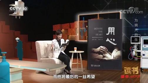《读书》 20190905 孙晓飞 《用心:神经外科医生沉思录》 为病人的生命做抉择