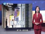 新闻斗阵讲 2019.09.05 - 厦门卫视 00:26:44