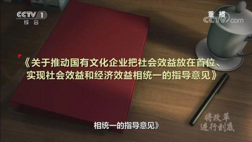 《将改革进行到底》 第五集 《延续中华文脉》
