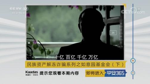 《平安365》 20190905 民族资产解冻诈骗系列之如意园基金会(下)