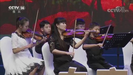 [大手牵小手]器乐合奏《艾美丽圆舞曲》 演奏:中国北京小星星西乐特色乐团