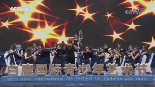 [大手牵小手]器乐合奏《军队进行曲》 演奏:捷克提卡里长笛乐团