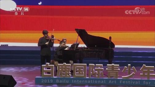 [大手牵小手]钢琴小提琴协奏曲《流浪者之歌》 演奏:维克托·斯塔尼斯洛夫斯基等