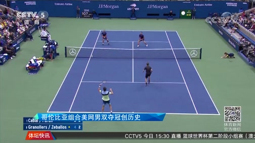 [美网]哥伦比亚组合美网男双夺冠创历史