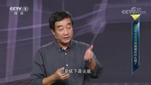"""[开讲啦]孙键:""""南海一号""""为研究宋代社会提供实证的标本"""