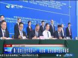 两岸新新闻 2019.09.08 - 厦门卫视 00:31:14