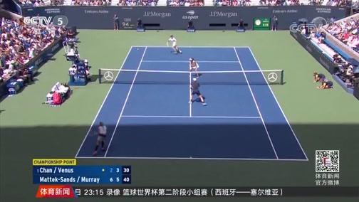 [美网]穆雷/马泰克成功卫冕美网混双冠军
