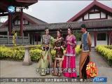 顾靖尧与林湘君(12)斗阵来看戏 2019.09.08 - 厦门卫视 00:50:25
