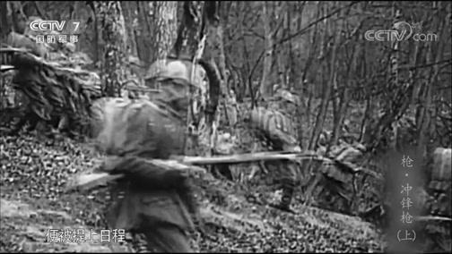 《兵器面面观》 20190907 枪·冲锋枪(上)