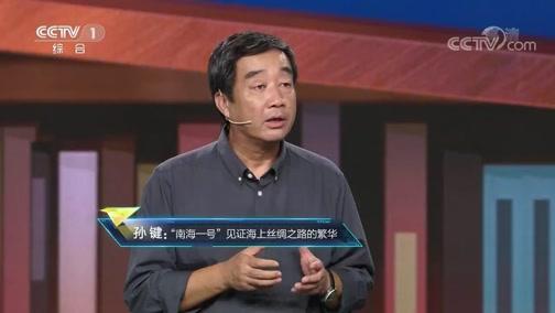 《开讲啦》 20190907 本期演讲者:孙键