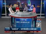 """""""丝路投资"""",如何借助厦洽会扬帆远航? TV透 2019.09.09 - 厦门电视台 00:24:57"""