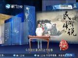 民间传说《新县令智斗尖头》(一) 斗阵来讲古 2019.09.09 - 厦门卫视 00:29:24