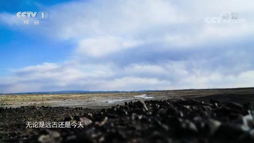 《中华民族》 20190909 大美肃北 第四集 心愿