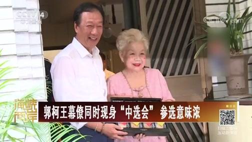 """[海峡两岸]郭柯王幕僚同时现身""""中选会"""" 参选意味浓"""