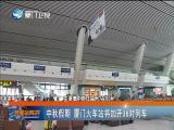 新闻斗阵讲 2019.09.12 - 厦门卫视 00:25:18