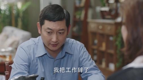 大明打算辞职 孙磊表白小霜 00:00:56