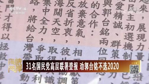 [海峡两岸]31名国民党高层联署登报 劝郭台铭不选2020