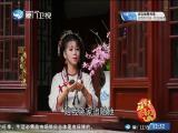 顾靖尧与林湘君(17)斗阵来看戏 2019.09.13 - 厦门卫视 00:46:18