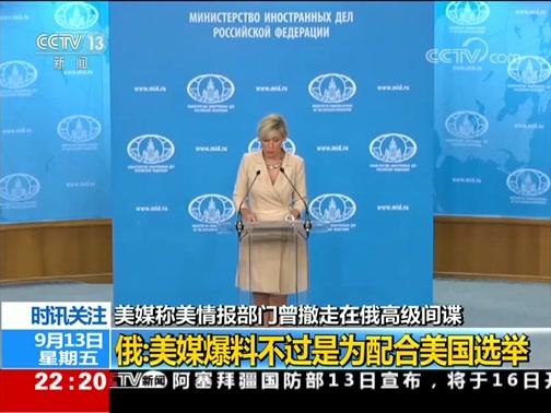 [国际时讯]美媒称美情报部门曾撤走在俄高级间谍 俄:已向美要求确认失踪公民下落