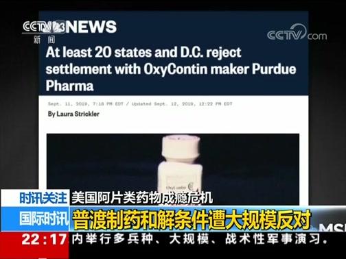 [国际时讯]美国阿片类药物成瘾危机 普渡制药和解条件遭大规模反对