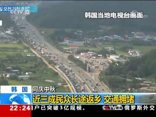 [国际时讯]同庆中秋 韩国 近三成民众长途返乡 交通拥堵