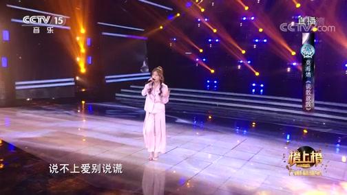 [全球中文音乐榜上榜]歌曲《说散就散》 演唱:莫海婧