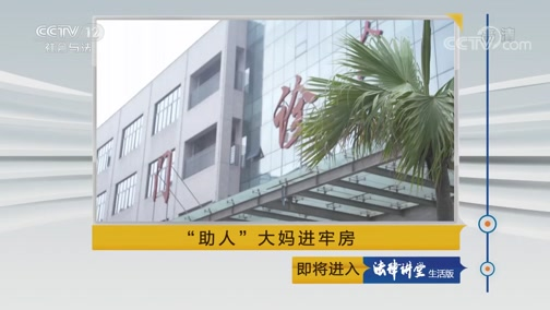 """《法律讲堂(生活版)》 20190914 """"助人""""大妈进牢房"""
