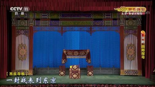 [CCTV空中剧院]京剧《四郎探母》 第五场
