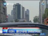 两岸新新闻 2019.09.14 - 厦门卫视 00:28:07