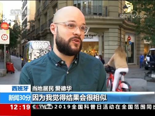 [新闻30分]记者观察 西班牙陷政治僵局 新政府前途未卜