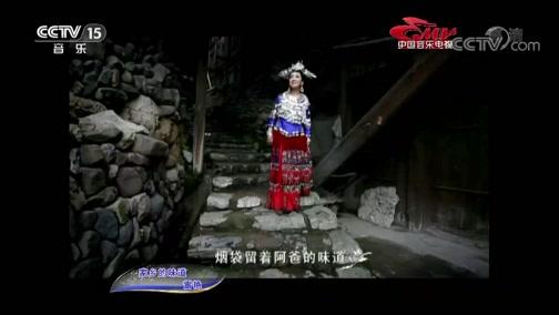 [中国音乐电视]歌曲《家乡的味道》 演唱:雷艳