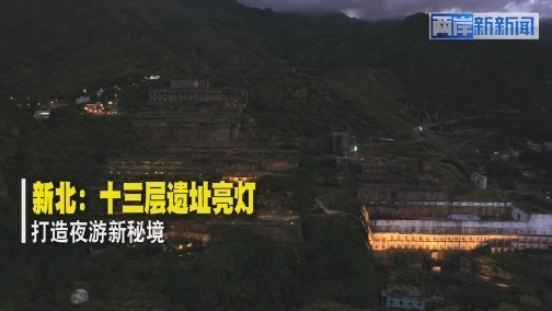 新北十三层遗址亮灯 打造夜游新秘境 00:00:31