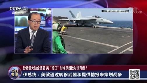 [今日关注]伊朗:有能力打击2000公里内的美军基地和舰艇