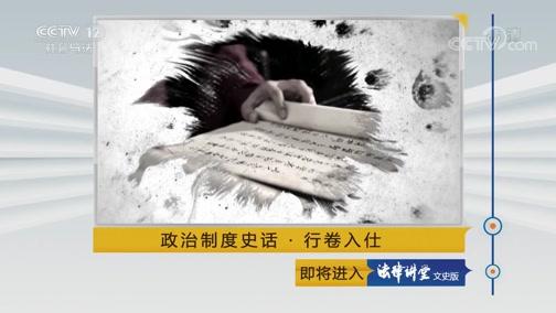 《法律讲堂(文史版)》 20190916 政治制度史话·行卷入仕