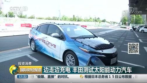[国际财经报道]投资消费 边走边充电 丰田测试太阳能动力汽车