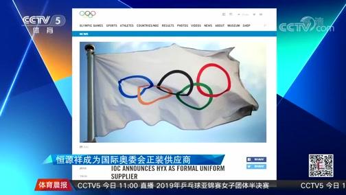 [综合]恒源祥成为国际奥委会正装供应商