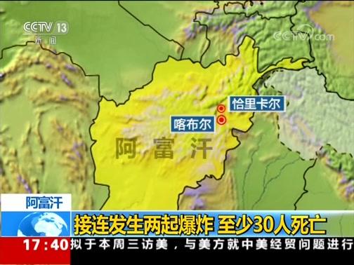 [新闻直播间]阿富汗 接连发生两起爆炸 至少30人死亡
