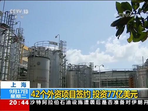 [东方时空]上海 42个外资项目签约 投资77亿美元