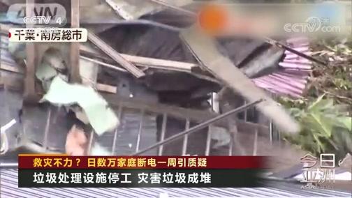 [今日亚洲]救灾不力?日数万家庭断电一周引质疑