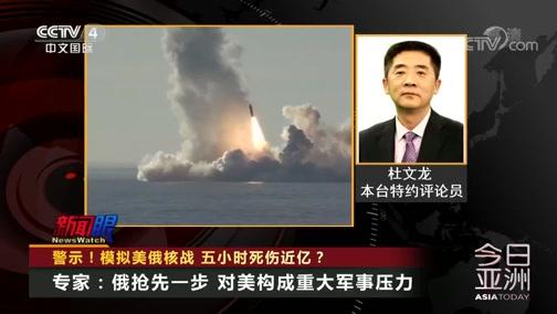 [今日亚洲]新闻眼 警示!模拟美俄核战 五小时死伤近亿?