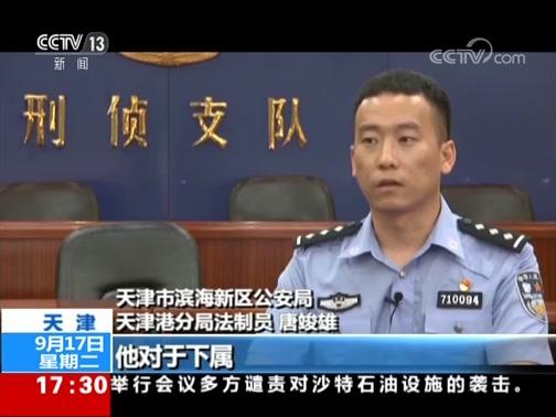 [新闻直播间]天津 警方打掉一黑恶势力团伙