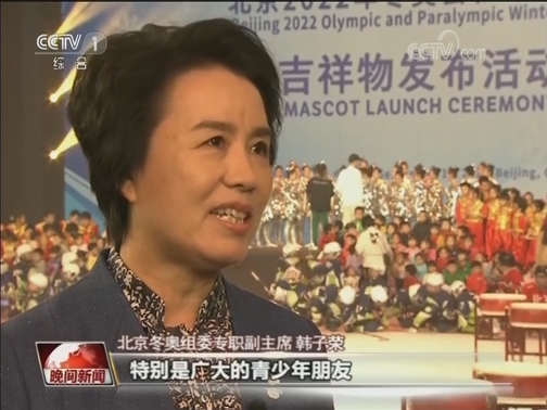 [视频]北京冬奥会冬残奥会吉祥物发布
