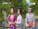 顾靖尧与林湘君(21) 斗阵来看戏 2019.09.17 - 厦门卫视 00:47:44