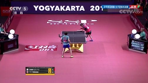 [乒乓球]亚锦赛女子团体半决赛:日本VS中国台北 1