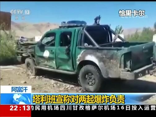[国际时讯]阿富汗接连发生两起爆炸