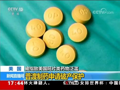 [新闻直播间]美国 被指致美国阿片类药物泛滥 普渡制药申请破产保护