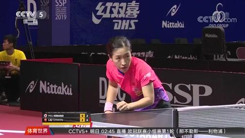 [乒乓球]亚锦赛七连冠 国乒女团进军东京