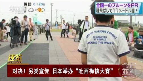 """[今日亚洲]速览 对决!另类宣传 日本举办""""吐西梅核大赛"""""""