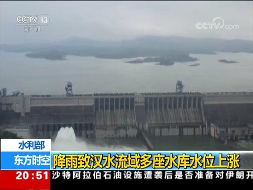 [东方时空]水利部 降雨致汉水流域多座水库水位上涨