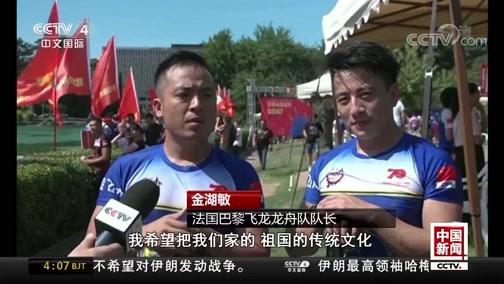 [中国新闻]多国华人华侨迎接新中国国庆